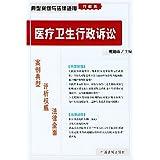 医疗卫生行政诉讼(行政类)/典型案例与法律适用