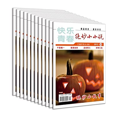 预订2014年 快乐青春 绝妙小小说 全年.pdf