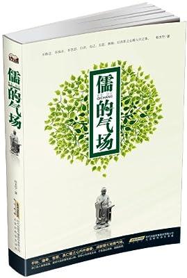 儒的气场.pdf