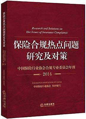 保险合规热点问题研究及对策.pdf