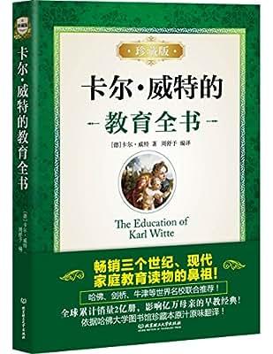 卡尔·威特的教育全书.pdf