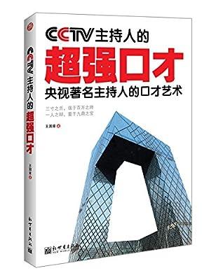 CCTV主持人的超强口才.pdf