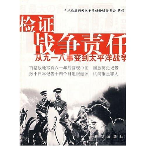 日本十四次对外战争:十次针对中国 - 静水流深 - 静水流深