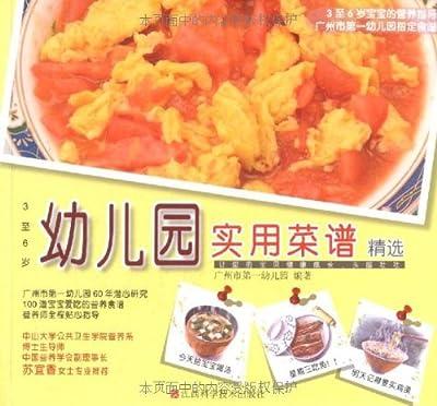 幼儿园实用菜谱精选.pdf