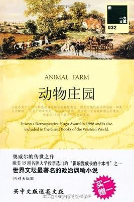 动物庄园.pdf