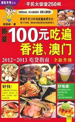 100元吃遍香港、澳门:2012-2013吃货指南.pdf