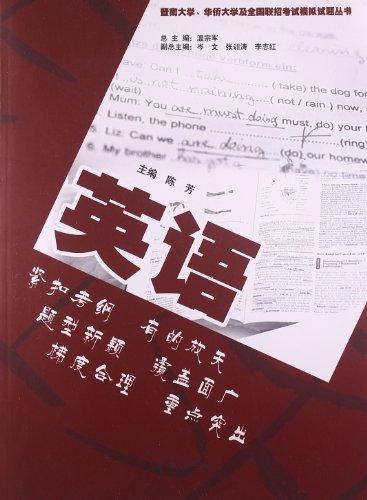 暨南大学、华侨大学及全国联招考试模拟试题丛书:英语-图片