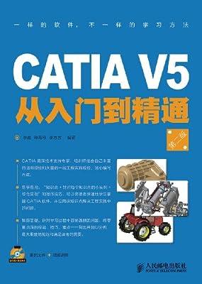 CATIA V5从入门到精通.pdf