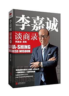 李嘉诚谈商录.pdf