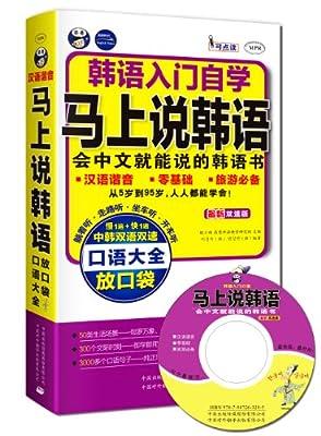 韩语入门口语·马上说韩语口语大全:会中文就能说的韩语书.pdf