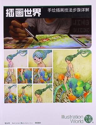 插画世界:手绘插画技法步骤详解.pdf