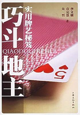 巧斗地主:实用牌艺秘笈.pdf