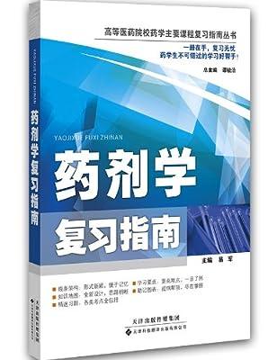 药剂学复习指南.pdf