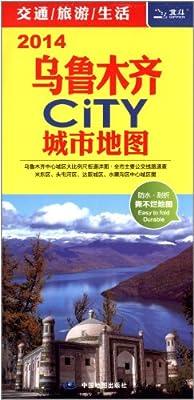 乌鲁木齐CITY城市地图.pdf