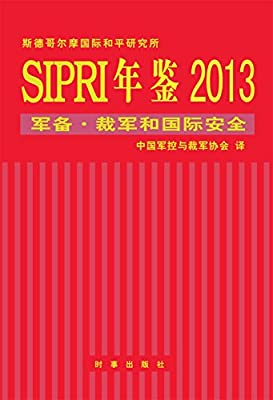SIPRI年鉴2013:军备·裁军和国际安全.pdf
