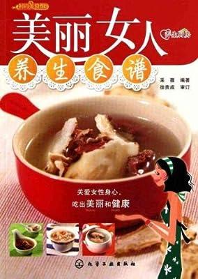 时尚美食馆•养生厨房:美丽女人养生食谱.pdf
