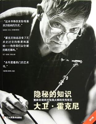 隐秘的知识:重新发现西方绘画大师的失传技艺.pdf