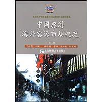 中国旅游海外客源市场概况