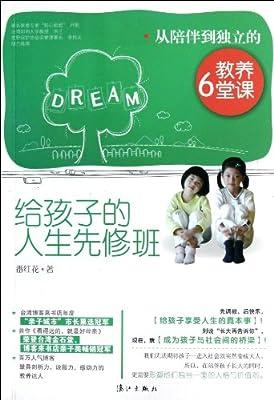 给孩子的人生先修班:从陪伴到独立的教养6堂课.pdf