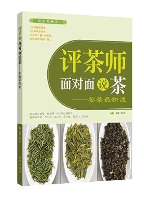 评茶师面对面说茶.pdf
