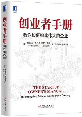 创业者手册:教你如何构建伟大的企业.pdf