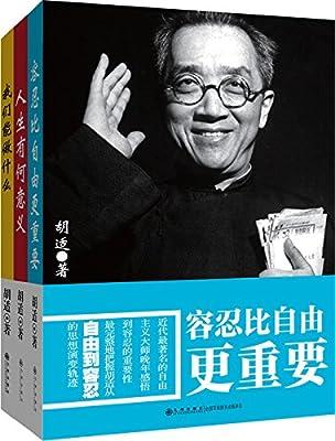 胡适文学精选系列.pdf