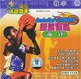 篮球课堂前锋(1VCD)-图片