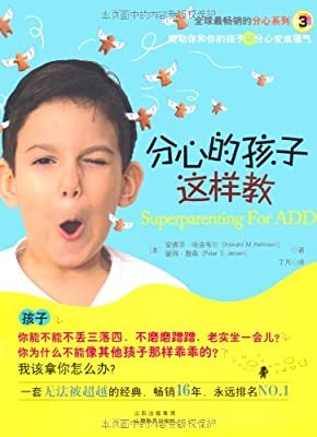 分心的孩子这样教.pdf