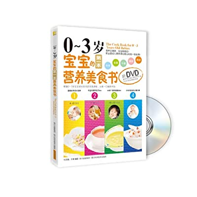 0-3岁宝宝的第一本营养美食书.pdf
