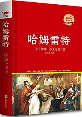 新课标必读丛书:哈姆雷特.pdf