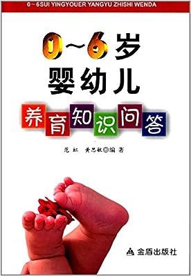 0-6岁婴幼儿养育知识问答.pdf