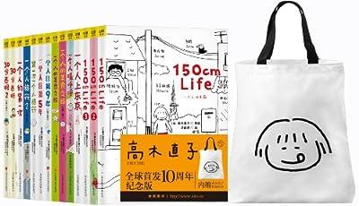高木直子首发十周年纪念版.pdf