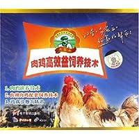 肉鸡高效益饲养技术