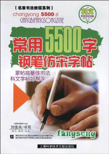雨点图书常用5500字钢笔仿宋字帖,  常用5500字钢笔仿宋字