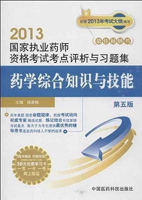国家执业药师资格考试考点评析与习题集:药学综合知识与技能.pdf