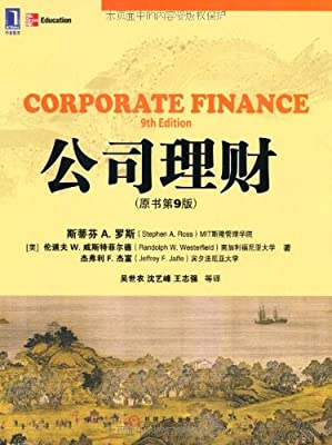 公司理财.pdf