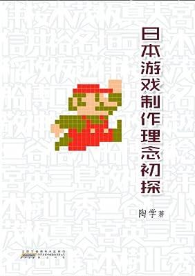 日本游戏制作理念初探.pdf
