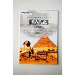 人教版九年级上册世界历史课本图片