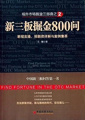 场外市场掘金三部曲之二:新三板掘金800问.pdf