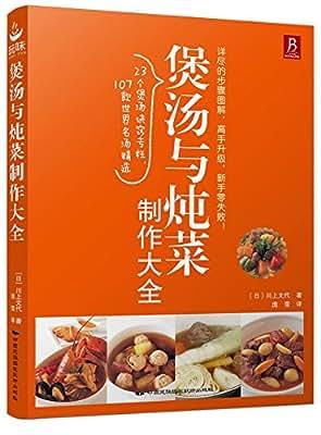 煲汤与炖菜制作大全.pdf