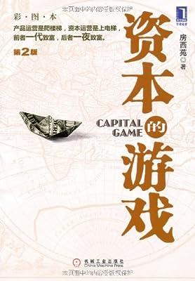 资本的游戏.pdf