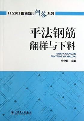 平法钢筋翻样与下料/11G101图集应用问答系列.pdf