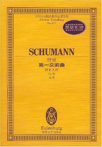 曼第一交响曲 降B大调Op.38总谱图片
