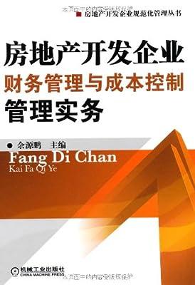 房地产开发企业财务管理与成本控制管理实务.pdf