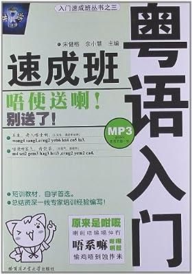 粤语入门速成班.pdf