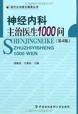 神经内科主治医生1000问.pdf