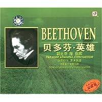贝多芬·英雄