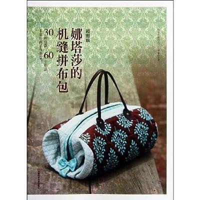超图解!娜塔莎的机缝拼布包.pdf