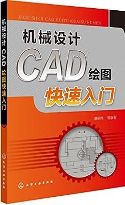 机械设计CAD绘图快速入门.pdf