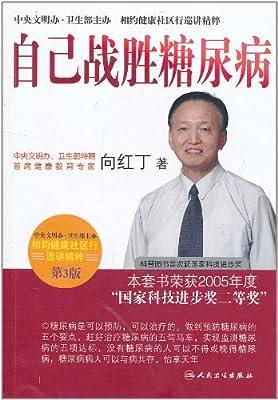 自己战胜糖尿病.pdf